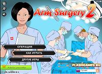 Игра Операция на Руке 2