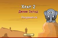 Игра Храп 2 Дикий Запад