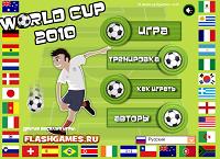 Игра World Cup 2010