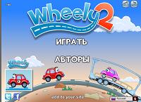 игры Wheely 2