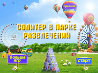 игра Солитер в парке развлечений